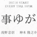 刑事ゆがみ 主題歌(OP/ED)挿入歌・サントラ(BGM)音楽情報