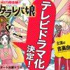 東京タラレバ娘 7巻ネタバレ感想と8巻の発売日はいつ?