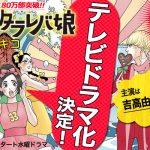 東京タラレバ娘 原作の最新話27話のネタバレ感想と28話予想展開する!