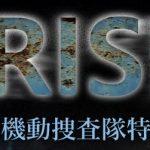 CRISISクライシス最終回ネタバレ予想!平成維新軍と最終決戦の結末!
