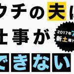 ウチの夫は仕事ができない主題歌は関ジャニ∞「奇跡の人」歌詞と発売日はいつ?