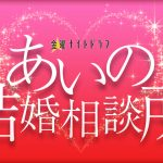 あいの結婚相談所 主題歌の山崎育三郎の歌唱力がすさまじい!