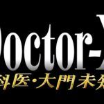 ドクターX主題歌は「Superfly」 歴代~2017年最新情報まとめ