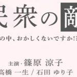 民衆の敵 脚本家は黒沢久子が担当! 原作やあらすじキャスト情報!
