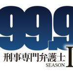 99.9刑事専門弁護士2 主題歌(OP/ED)挿入歌・サントラ(BGM)音楽情報