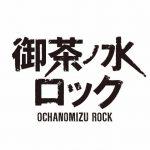 御茶ノ水ロック 主題歌(OP/ED)挿入歌・サントラ(BGM)音楽情報