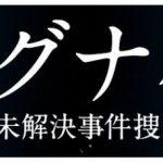 シグナル 主題歌(OP/ED)挿入歌・サントラ(BGM)音楽情報