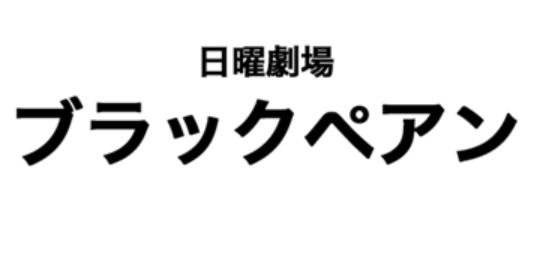ブラック ペアン 無料 動画