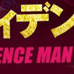 コンフィデンスマンJPの意味!原作映画との関係と有名コンゲーム映画は?