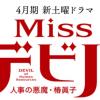 Missデビル人事の悪魔・椿眞子主題歌(OP/ED)挿入歌・サントラ(BGM)音楽情報