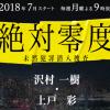 絶対零度 動画7話をPandora,dailymotionで無料視聴できる!?