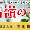 高嶺の花 動画最終回をPandora,dailymotionで無料視聴!9月12日放送!