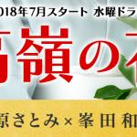高嶺の花 主題歌(OP/ED)挿入歌・サントラ(BGM)音楽情報