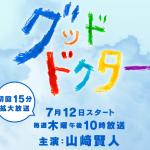 グッドドクター 動画最終回をPandora,dailymotionで無料視聴!9月13日放送!