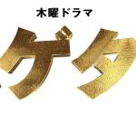 ハゲタカ最終回ネタバレ!松平貴子との結末やNHKとの違い!