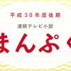 まんぷく 朝ドラ主題歌(OP/ED)挿入歌・サントラ(BGM)音楽情報