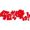 今日から俺は!!動画8話をPandora,dailymotionで無料視聴!12月2日放送日