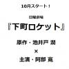 下町ロケット動画9話をPandora,dailymotionで無料視聴!12月9日放送日