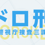 ドロ刑 動画8話をPandora,dailymotionで無料視聴!12月1日放送日
