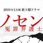 イノセンス冤罪弁護士動画 最終回(10話)をPandora,dailymotionで無料視聴!3月23日放送日