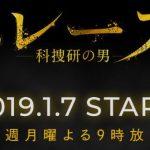 トレース科捜研の男 動画最終回(11話)をPandora,dailymotionで無料視聴!3月18日放送日