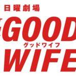 グッドワイフ動画最終回(10話)をPandora,dailymotionで無料視聴!3月17日放送日