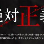 絶対正義動画7話をPandora,dailymotionで無料視聴!3月16日放送日