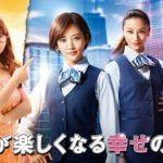 人生が楽しくなる幸せの法則動画8話をPandora,dailymotionで無料視聴!2月28日放送日