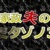 家政夫のミタゾノ3動画1話をPandora,dailymotionで無料視聴!4月19日放送日