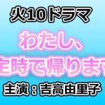 わたし定時で帰ります動画5話をPandora,dailymotionで無料視聴!5月14日放送日