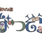 なつぞら(朝ドラ)OP主題歌/挿入歌・テーマ曲サントラ(BGM)音楽情報