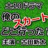 俺のスカートどこ行った?動画9話をPandora,dailymotionで無料視聴!6月15日放送日