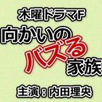 向かいのバズる家族動画5話をPandora,dailymotionで無料視聴!5月2日放送日