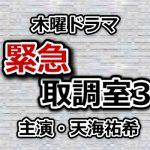 緊急取調室3キャスト相関図・ゲスト出演者一覧!あらすじ・原作・音楽【究極の心理戦】