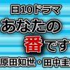 あなたの番です動画1話をPandora,dailymotionで無料視聴!4月14日放送日