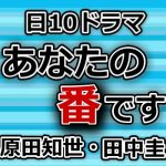 あなたの番です動画5話をPandora,dailymotionで無料視聴!5月12日放送日