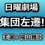 集団左遷 動画2話をPandora,dailymotionで無料視聴!4月28日放送日