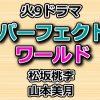 パーフェクトワールド動画3話をPandora,dailymotionで無料視聴!5月7日放送日