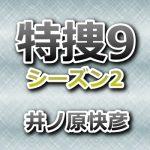 特捜9シーズン2主題歌ED/OPテーマ挿入歌・サントラ(BGM)音楽情報