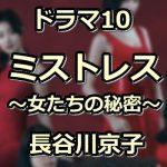 ミストレス女たちの秘密 動画3話をPandora,dailymotionで見逃し無料視聴は?5月3日放送日