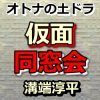 仮面同窓会 動画2話をPandora,dailymotionで無料視聴!6月8日放送日