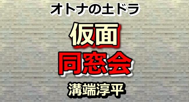 同窓会 ドラマ 最終回