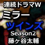 ミラーツインズ シーズン2動画 最終回(4話)をPandora,dailymotionで無料は?6月29日放送日