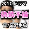 偽装不倫 主題歌ED/OPテーマ挿入歌・サントラ(BGM)音楽情報