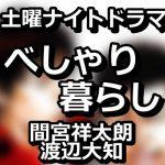 べしゃり暮らし動画1話をPandora,dailymotionで無料視聴!7月27日放送日