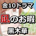 ドラマ『凪のお暇』番宣情報!CM予告動画も一挙公開!黒木華出演番組
