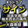 サイン 法医学者 柚木貴志の事件視聴率と評判評価!最終回まで随時更新