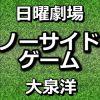 ノーサイドゲーム原作ネタバレ!アストロズ・君島隼人の結末はどうなる!?