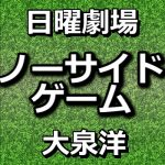 ドラマ『ノーサイドゲーム』番宣情報!CM予告動画も一挙公開!大泉洋出演番組