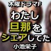 わたし旦那をシェアしてた動画2話をPandora,dailymotionで無料視聴!7月11日放送日